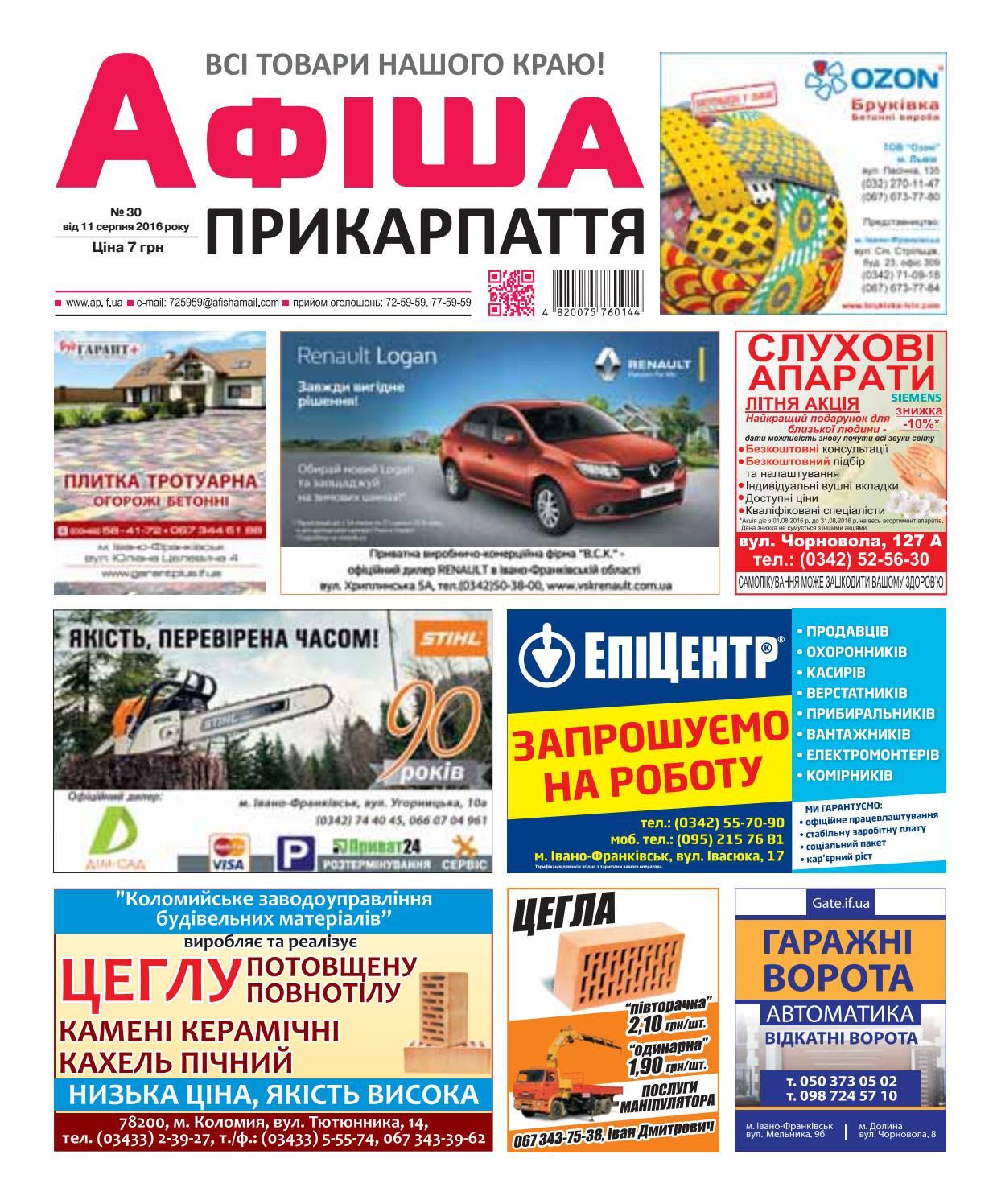 Афіша ПРИКАРПАТТЯ №30 by Olya Olya - issuu b426c8b3d99e9
