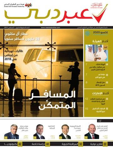 26bae3ef4 عبر دبي | اغسطس 2015 by Nadd Al Shiba PR & Event Management - issuu