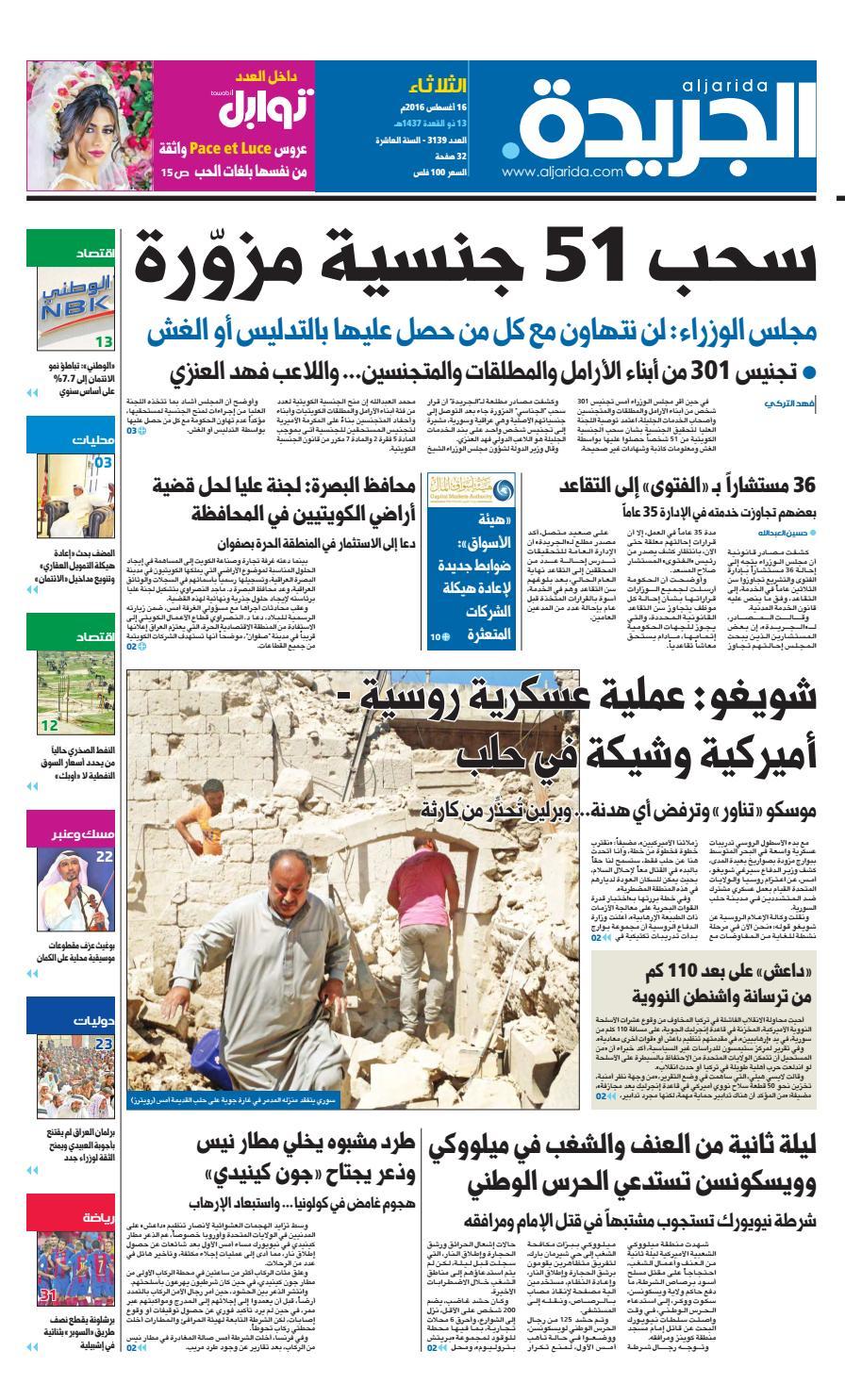 47f7b63ff9611 عدد الجريدة 16 أغسطس 2016 by Aljarida Newspaper - issuu