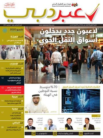 38afb23d8 عبر دبي | سبتمبر 2014 by Nadd Al Shiba PR & Event Management - issuu