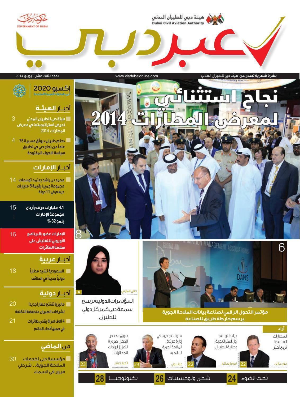 5a51642e9 Via Dubai - June 2014 by Nadd Al Shiba PR & Event Management - issuu