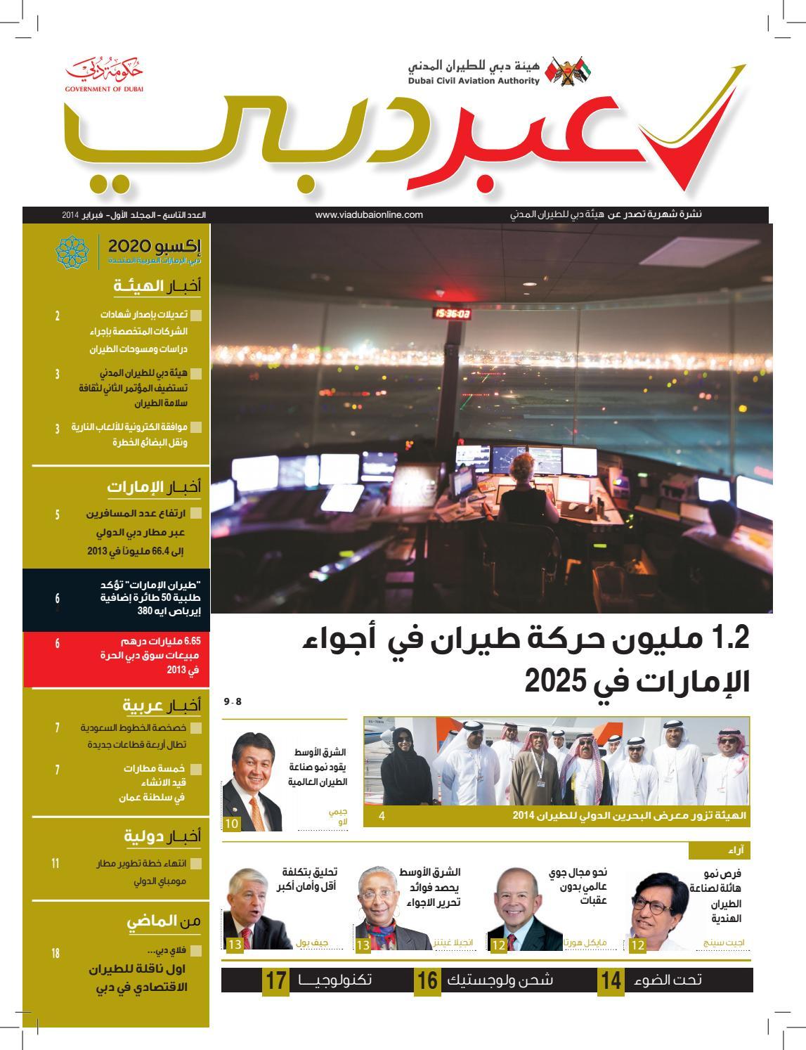 7177f44c9 فبراير 2014 by Nadd Al Shiba PR & Event Management - issuu