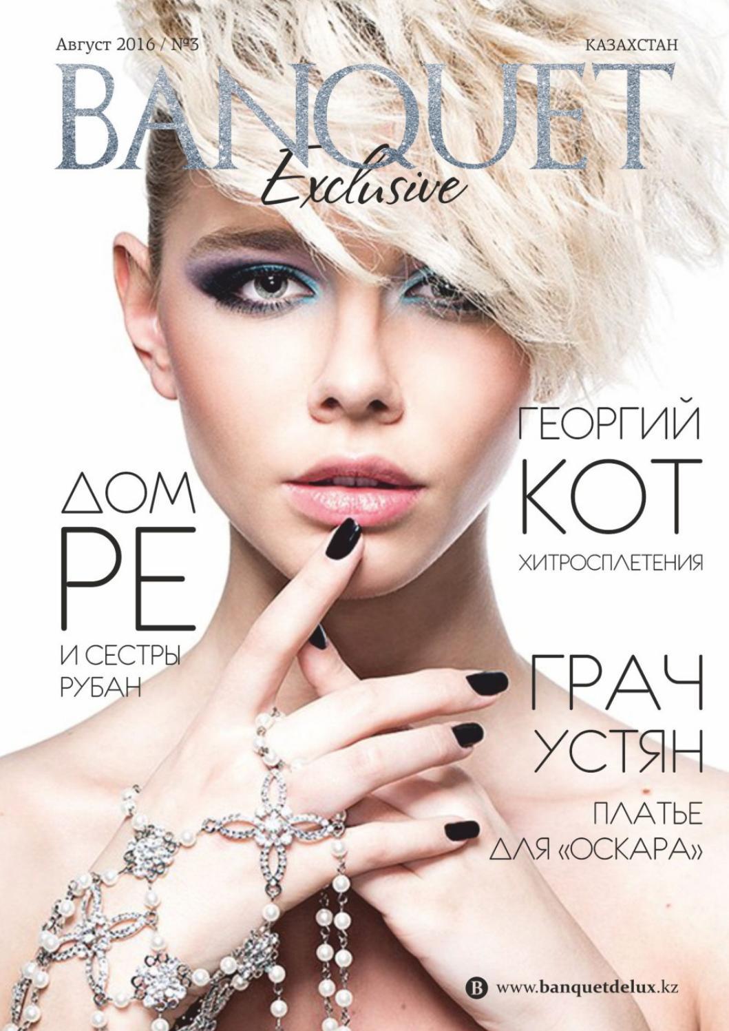 мужской журнал базар май
