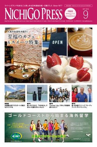 2299e2717f7 NichigoPress (QLD) Sep.2016 by NichigoPress - issuu