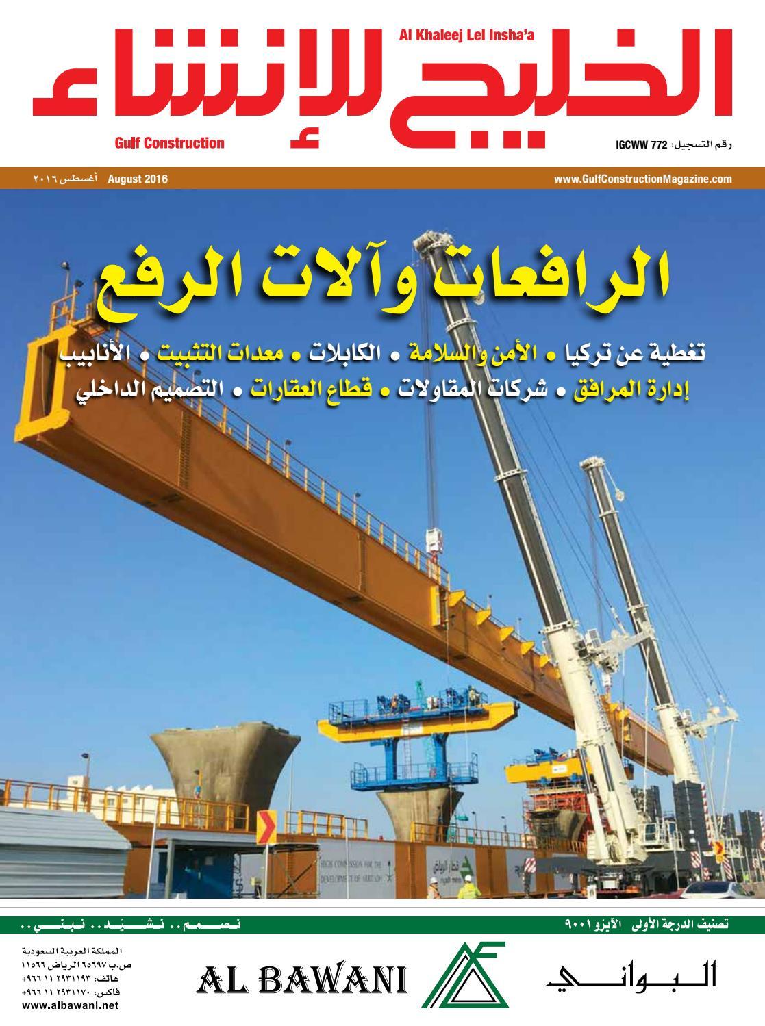 8e638cbe65b53 مجلة الخليج للإنشاء by Gulf International Publications - issuu