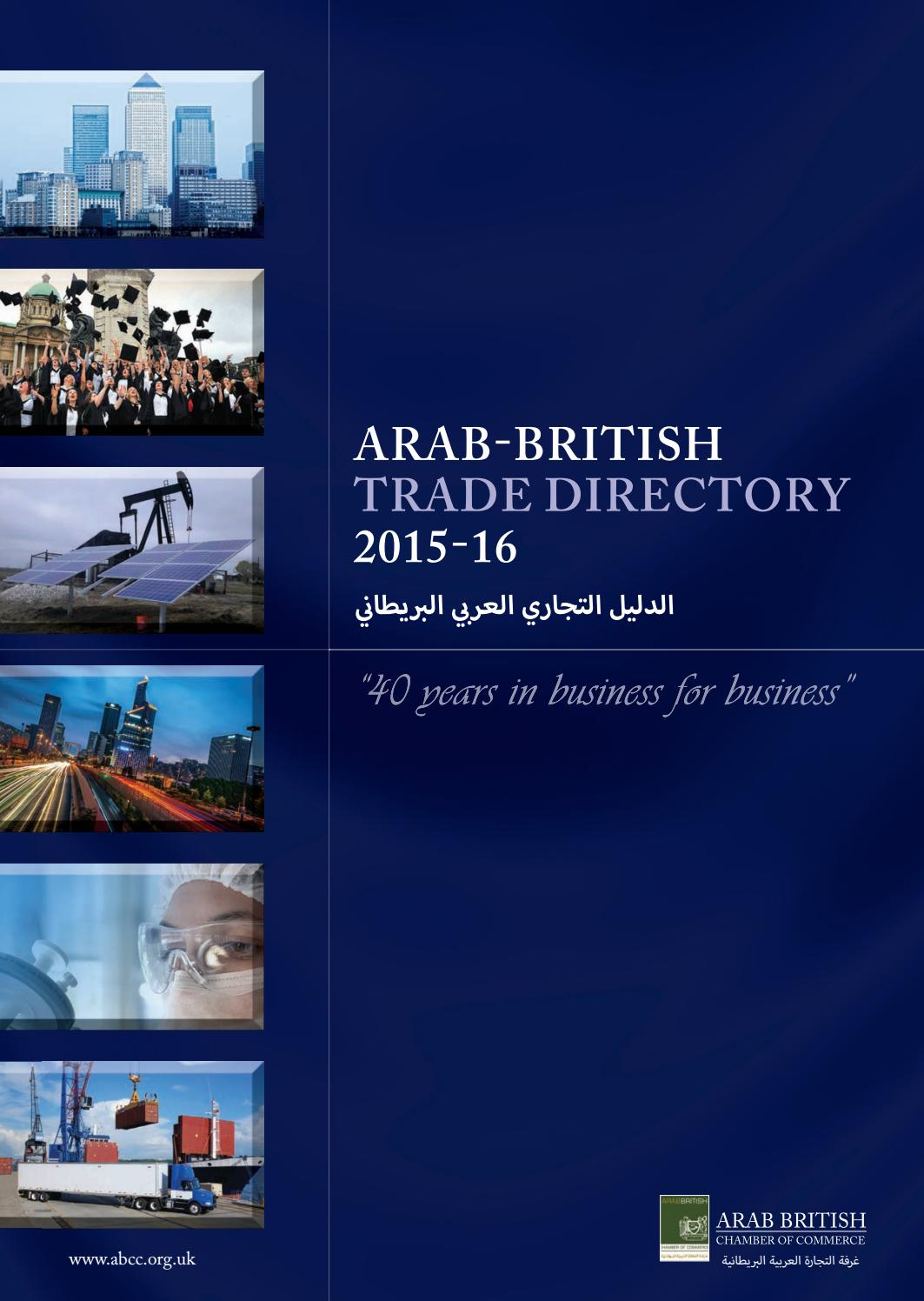 New arab british trade directory 328 pages 2015 by BLS Media