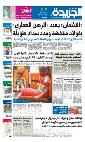 1ee9dc4bf عدد الجريدة 19 اغسطس 2016 by Aljarida Newspaper - issuu