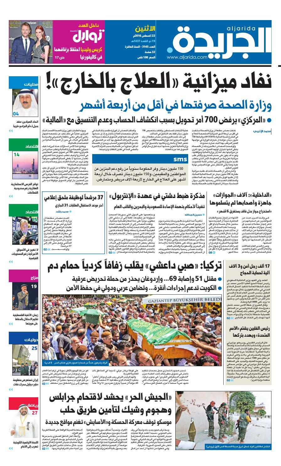 2d932b992 عدد الجريدة 22 أغسطس 2016 by Aljarida Newspaper - issuu