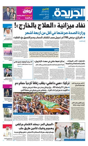 3d0cec79b03e2 عدد الجريدة 22 أغسطس 2016 by Aljarida Newspaper - issuu
