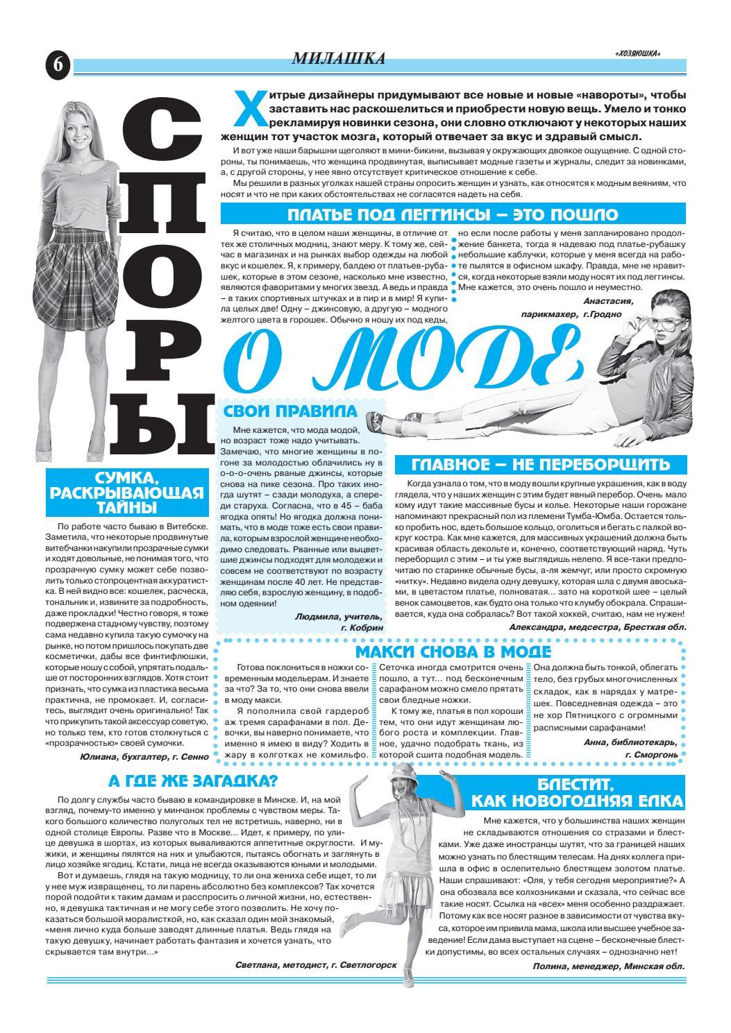 уделим внимание женская газета картинки того, пушкина