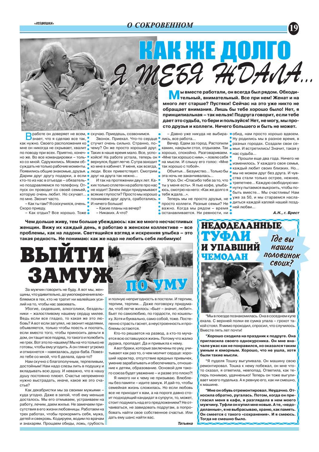 женская газета картинки творческим идеям пиратской