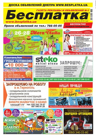 09e270e3 Besplatka #34 Днепр by besplatka ukraine - issuu