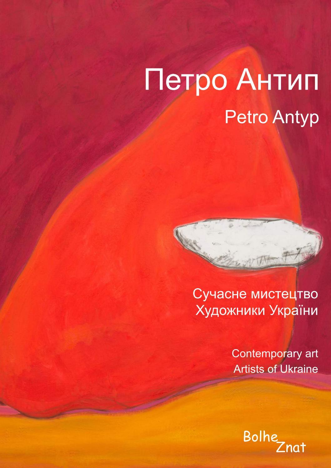 Петро Антип. Petro Antyp.