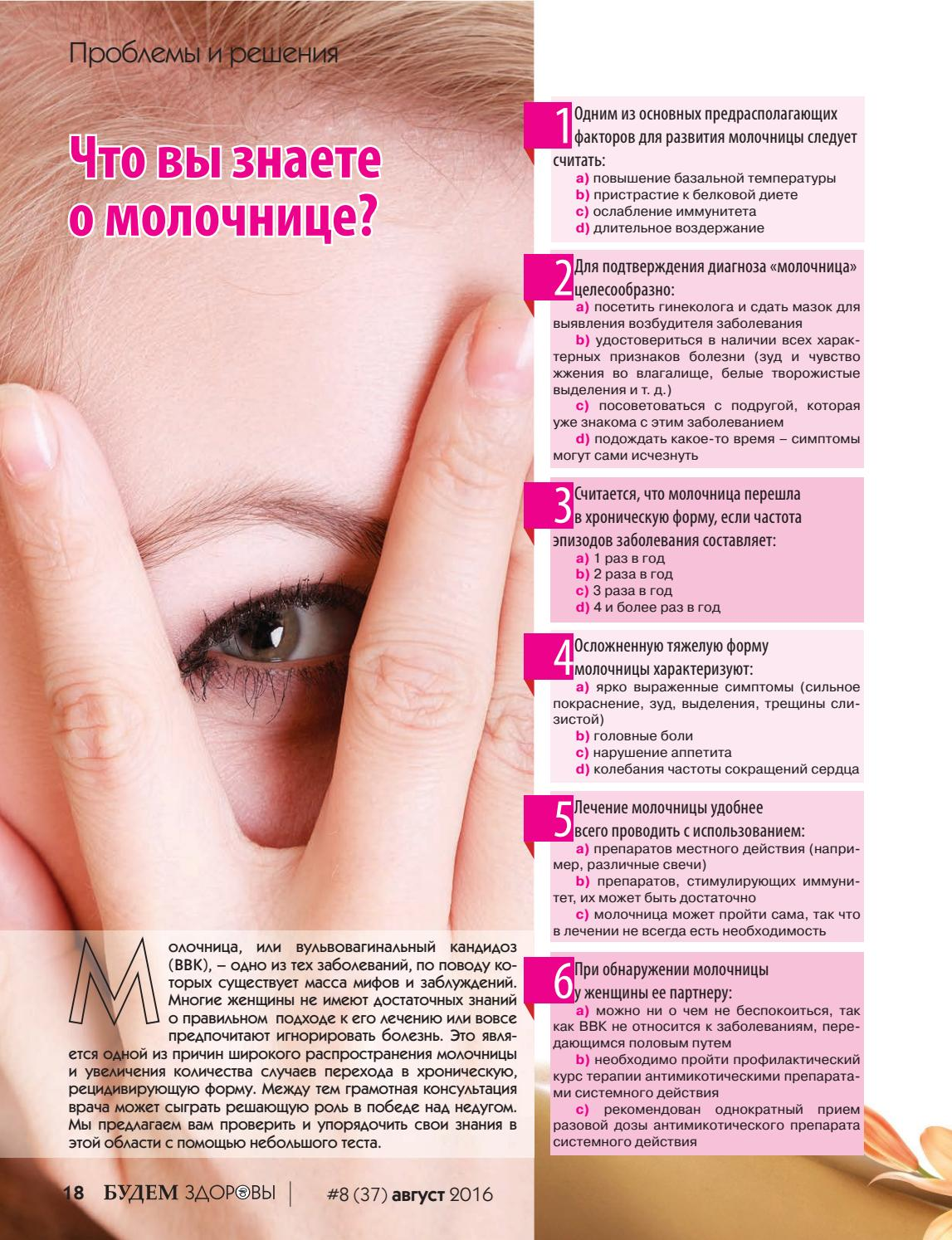 Лечение рецидивирующей молочницы: советы гинеколога