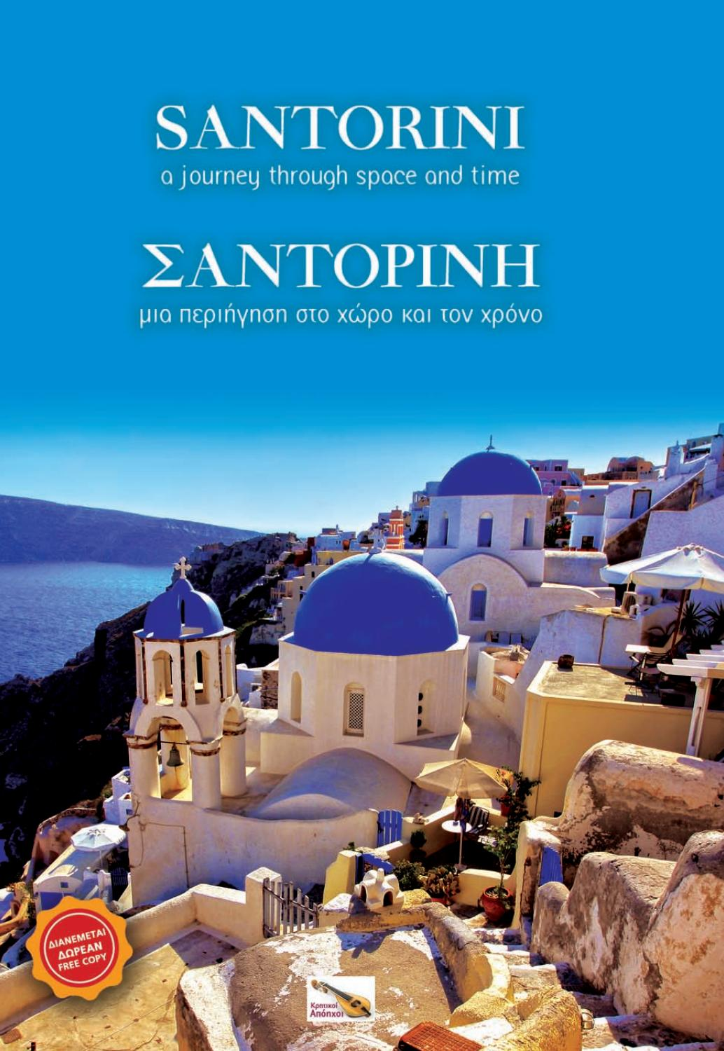 Santorini A Journey Through Space And Time By Ed Pap Ho Issuu