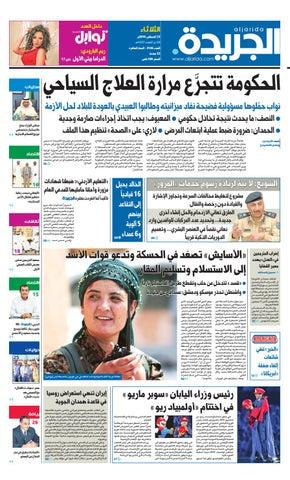 b6a74f00f عدد الجريدة 23 أغسطس 2016 by Aljarida Newspaper - issuu