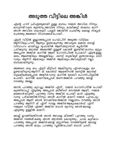 Kambi format in pdf malayalam kathakal