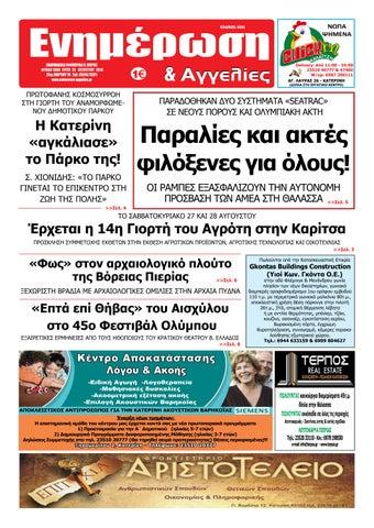7af83d07a2 Enimerosi 1080 by Ενημέρωση   Αγγελίες - issuu