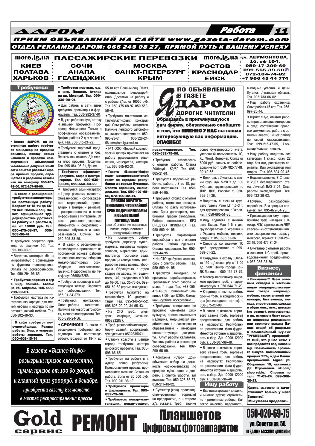 объявлениями газеты о полтава с знакомствах