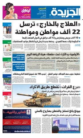 097ded22b عدد الجريدة 25 أغسطس 2016 by Aljarida Newspaper - issuu