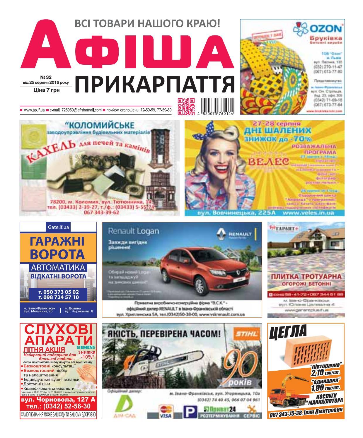 262ca281e24bd1 Афіша ПРИКАРПАТТЯ №32 by Olya Olya - issuu
