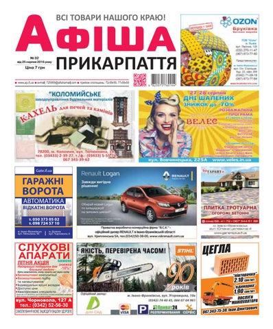 Афіша ПРИКАРПАТТЯ №32 by Olya Olya - issuu 4917007c10068
