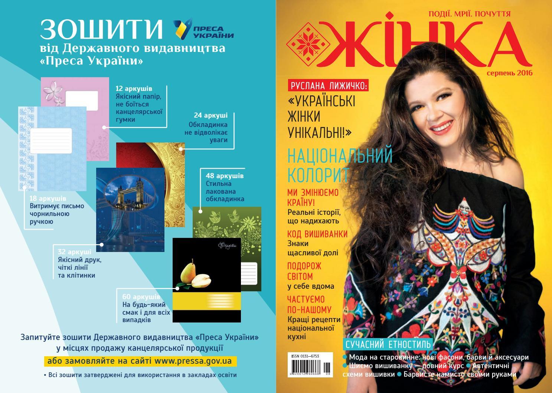 Zhinka Magazine 08 2016 by Nataly - issuu 8c3adbb61e98f