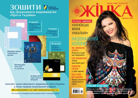 20a94ffe48b016 Zhinka Magazine 08/2016 by Nataly - issuu