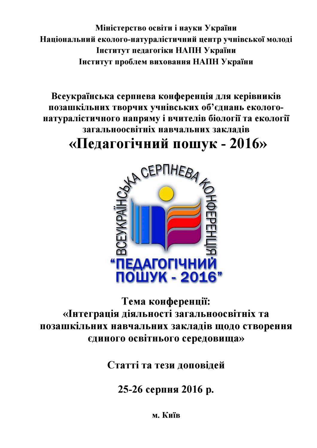Всеукраїнська серпнева конференція «Педагогічний пошук – 2016» by НЕНЦ -  issuu 97b4e6023e7fb