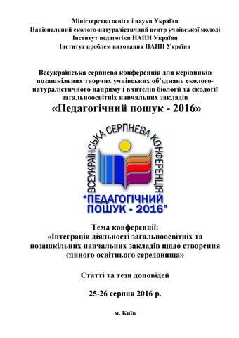 Всеукраїнська серпнева конференція «Педагогічний пошук – 2016» by ... 2bae21856fc20