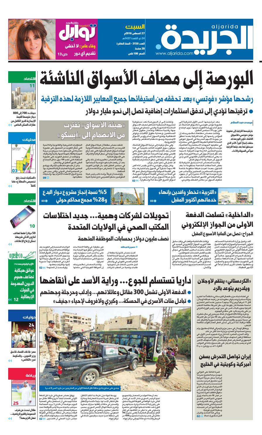 af157dfd4 عدد الجريدة 27 اغسطس 2016 by Aljarida Newspaper - issuu