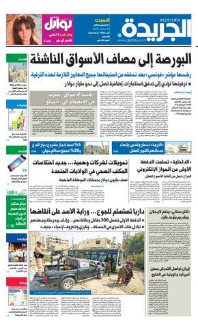 0ef6c3c50 عدد الجريدة 27 اغسطس 2016 by Aljarida Newspaper - issuu