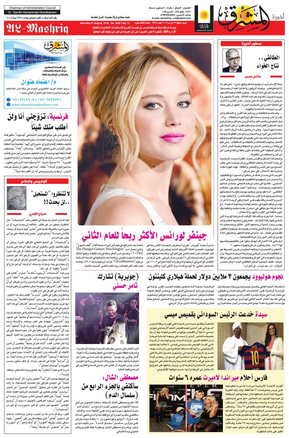 7c2b064ec4155 3566 AlmashriqNews by Al Mashriq Newspaper - issuu