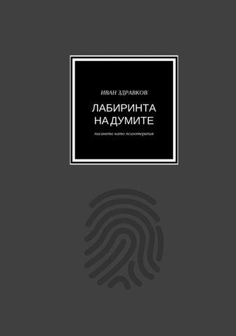 f1c8738cb79 Лабиринта на думите by Ivan Zdravkov - issuu
