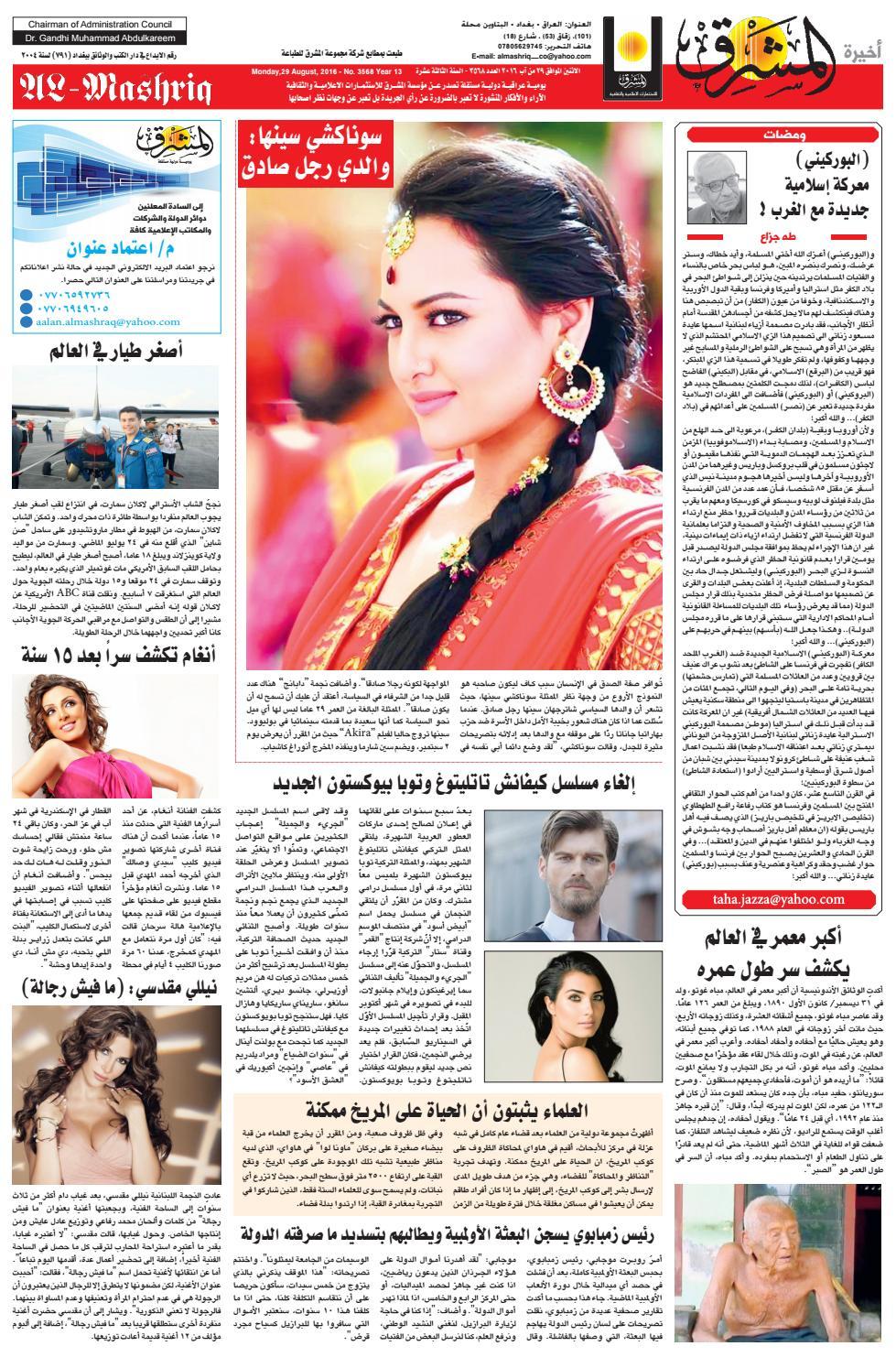 e437bf81a 3568 AlmashriqNews by Al Mashriq Newspaper - issuu
