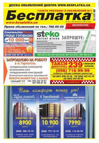 Besplatka  35 Днепр by besplatka ukraine - issuu d24f8a47d954a