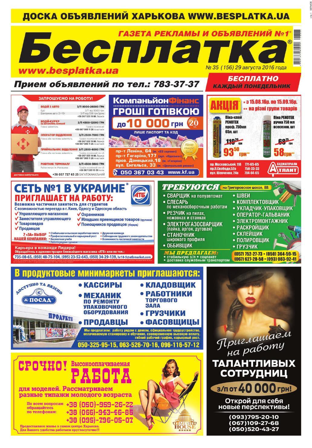 Харьков регистрации без 60-80 знакомства мужчины