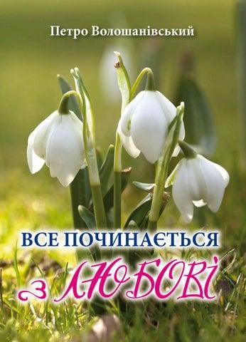 Прийшла весна цвіте каміння а хуй стоїть