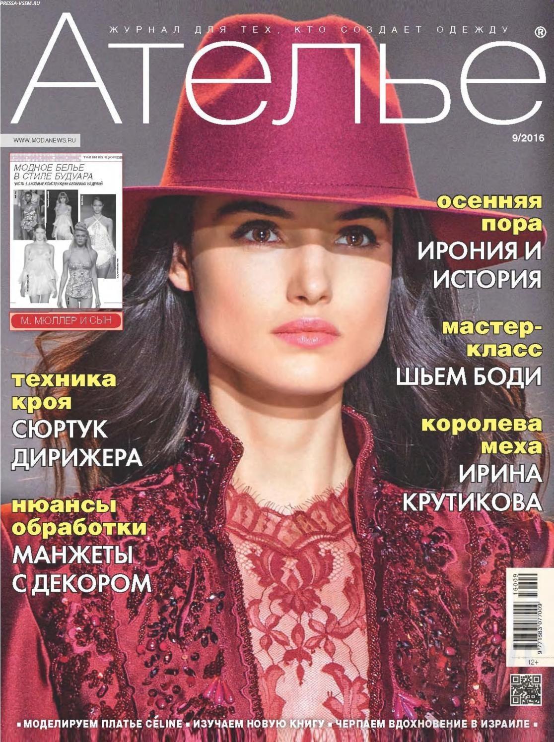 журнал бурда 2012 июнь фото