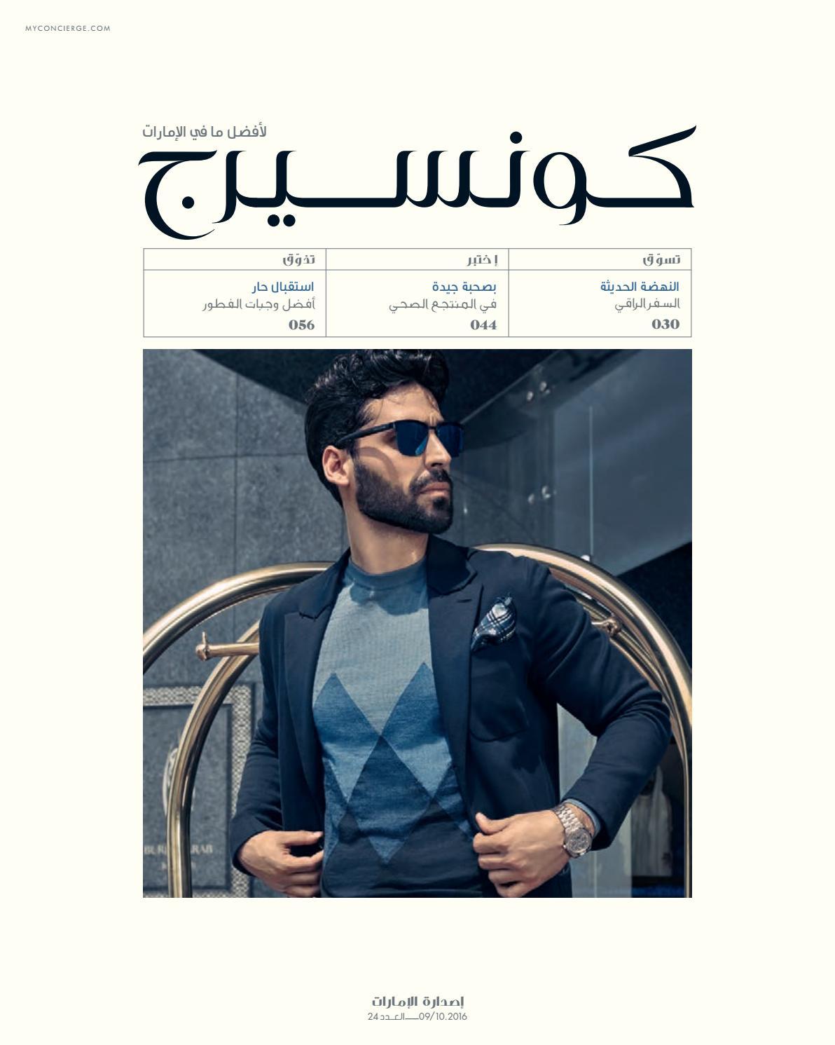 93dea2edba21a Concierge Arabic August 2016 by npimedia fz llc - issuu