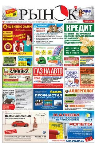 Запорожье ул.горького 27-29 оф 16 какие кредиты можно получить получить кредитную карту в москве срочно