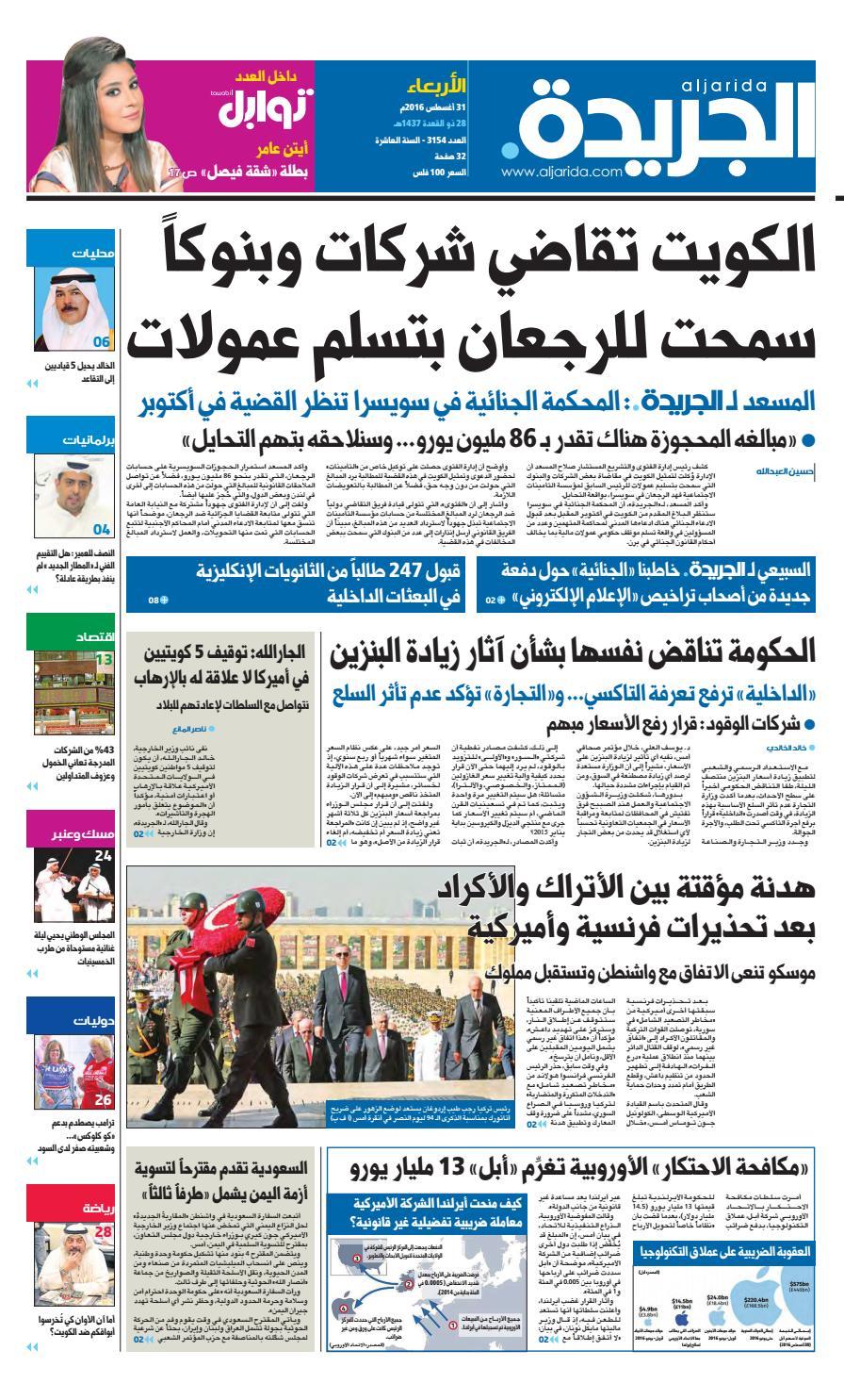 6e50a1fe4da11 عدد الجريدة 31-08-2016 by Aljarida Newspaper - issuu