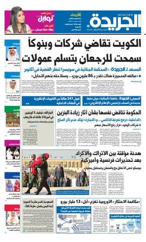 a88776335e5eb عدد الجريدة 31-08-2016 by Aljarida Newspaper - issuu