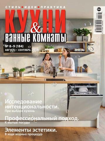f671633546db Кухни и Ванные комнаты, август - сентябрь 2016 by Аркадий Андреевич ...