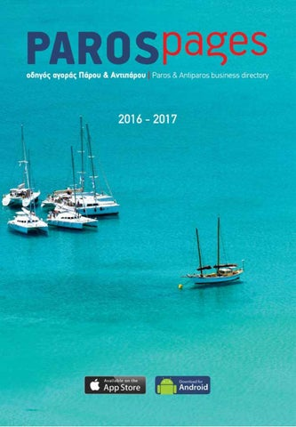 7373fc66656 Paros Pages 2016 - 2017 by Emmanouela Pant - issuu