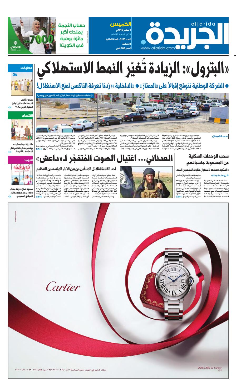 377d102b2244d 2016 عدد الجريدة 01 سبتمبر by Aljarida Newspaper - issuu