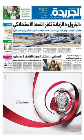 c136ff279 2016 عدد الجريدة 01 سبتمبر by Aljarida Newspaper - Issuu