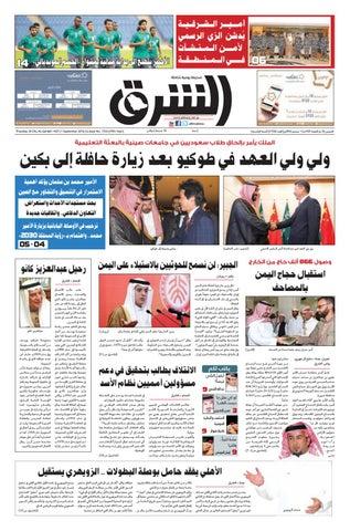 d68259c5717aa صحيفة الشرق - العدد 1733 - نسخة جدة by صحيفة الشرق السعودية - issuu