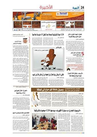 ff1bb02ed Madina 20160901 by Al-Madina Newspaper - issuu