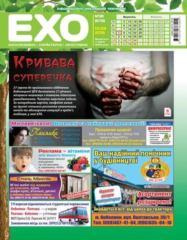 Тижневик «ЕХО» №36(678) by Тижневик «ЕХО» - issuu a5b1e0841fe18